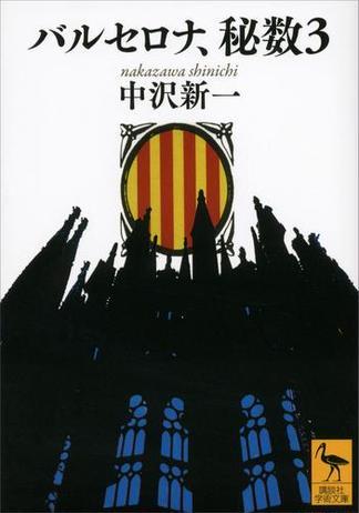 【期間限定価格】バルセロナ、秘数3