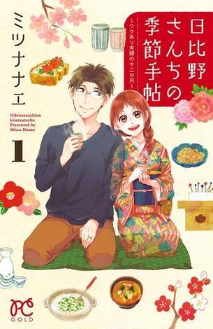 日比野さんちの季節手帖~ワケあり夫婦の十二か月~ 1