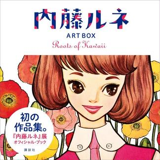 内藤ルネ ART BOX Roots of Kawaii 【無料お試し読み版】