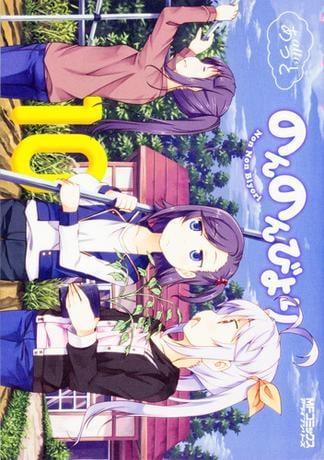 のんのんびより 10 (MFコミックスアライブシリーズ)。