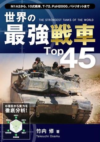 世界の最強戦車Top45