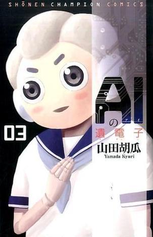 AIの遺電子 03 (少年チャンピオン・コミックス)。