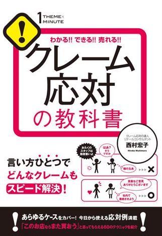 クレーム応対の教科書