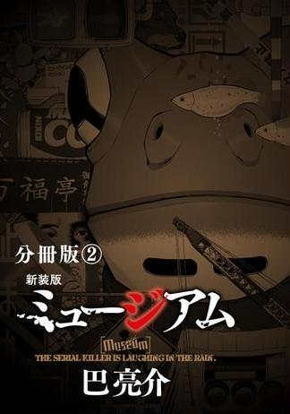 新装版 ミュージアム 分冊版(2)