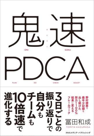 鬼速PDCA