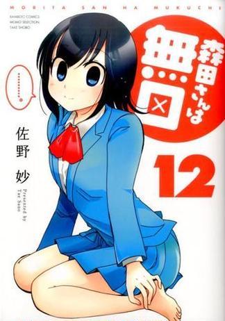 森田さんは無口 12 (BAMBOO COMICS)。