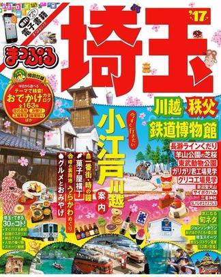 まっぷる 埼玉 川越・秩父・鉄道博物館'17(まっぷる)