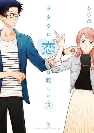 ヲタクに恋は難しい(3)
