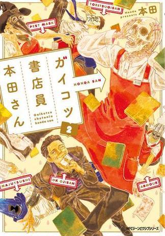 ガイコツ書店員 本田さん 2