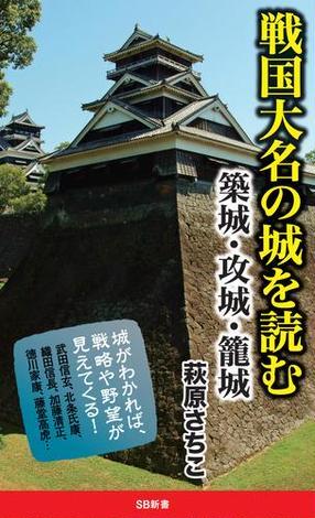【期間限定特別価格】戦国大名の城を読む