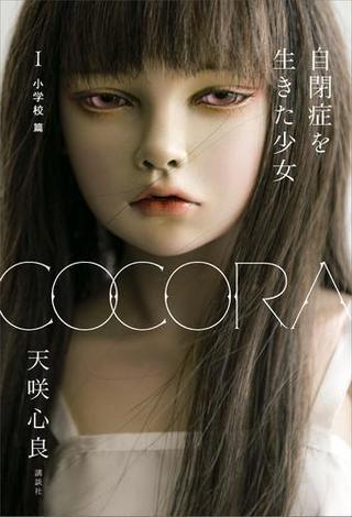 【期間限定価格】COCORA 自閉症を生きた少女 1 小学校 篇