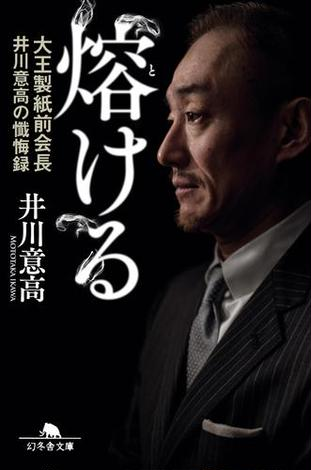 熔ける 大王製紙前会長 井川意高の懺悔録 増補完全版