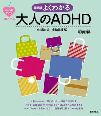 最新版 よくわかる大人のADHD(注意欠如/多動性障害)