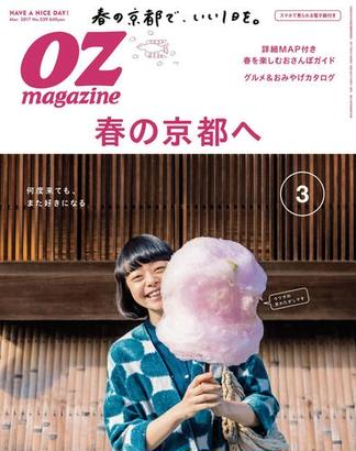 OZmagazine 2017年3月号 No.539(OZmagazine)