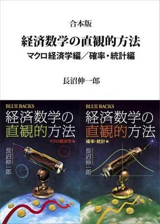 合本版 経済数学の直観的方法 マクロ経済学編/確率・統計編