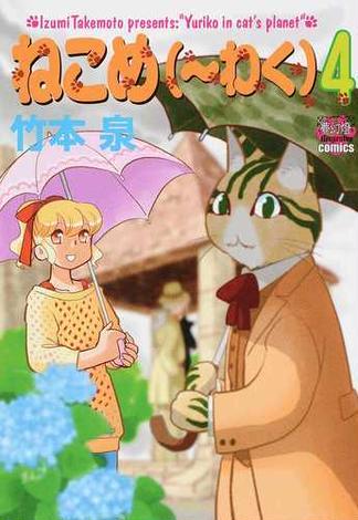 ねこめ〈〜わく〉 4 (夢幻燈コミックス)。