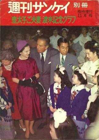 【復刻版】週刊サンケイ昭和35年 皇太子ご夫妻 渡米記念グラフ