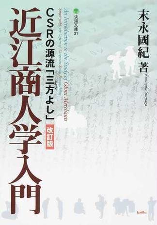 近江商人学入門 CSRの源流「三方よし」 改訂版(淡海文庫)