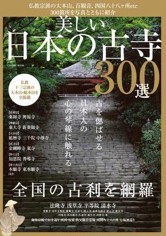 美しい日本の古寺300選