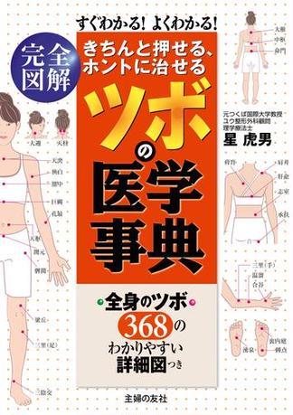 きちんと押せる、ホントに治せる ツボの医学事典