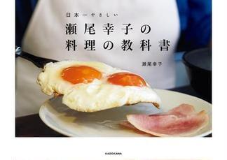 瀬尾幸子の料理の教科書