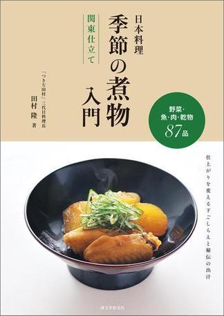 日本料理 季節の煮物入門 関東仕立て