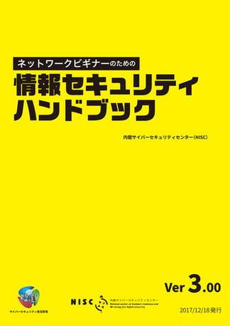 情報セキュリティハンドブック。