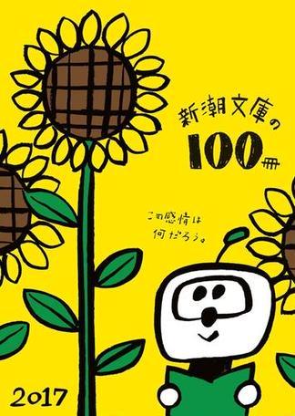 新潮文庫の100冊 2017