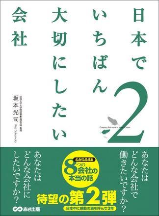 『日本でいちばん大切にしたい会社』2