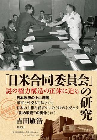 「日米合同委員会」の研究