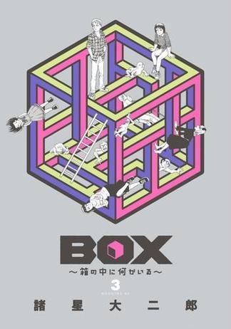 BOX~箱の中に何かいる~(3)