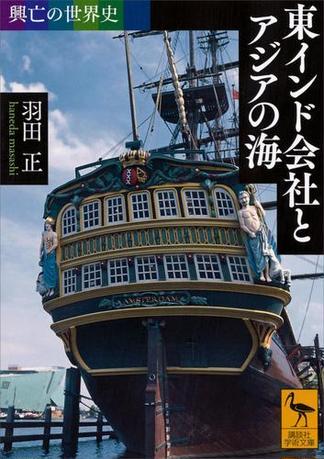 興亡の世界史 東インド会社とアジアの海