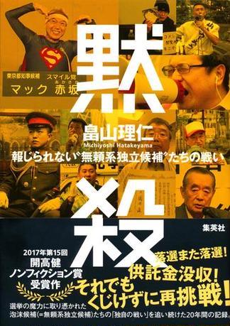 """""""黙殺 報じられない""""無頼系独立候補""""""""たちの戦い"""""""
