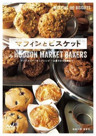 マフィンとビスケット By HUDSON MARKET BAKERS