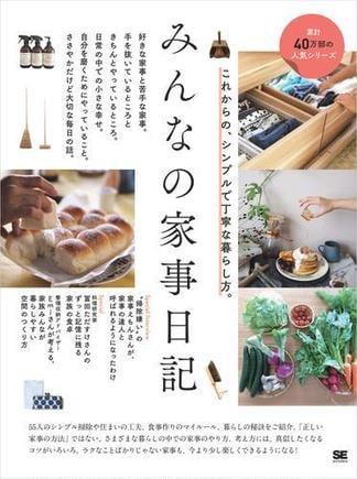 みんなの家事日記 これからの、シンプルで丁寧な暮らし方。