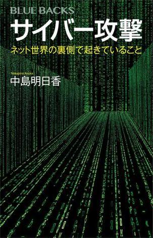 サイバー攻撃 ネット世界の裏側で起きていること