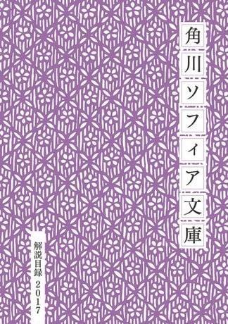 角川ソフィア文庫目録2017