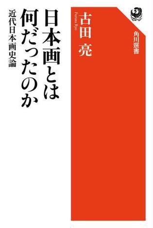 日本画とは何だったのか 近代日本画史論