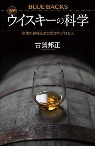 最新 ウイスキーの科学 熟成の香味を生む驚きのプロセス