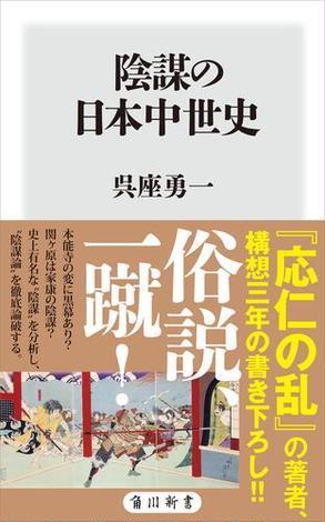 陰謀の日本中世史の詳細を見る