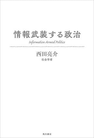 情報武装する政治