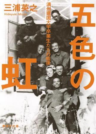 五色の虹 満州建国大学卒業生たちの戦後の詳細を見る