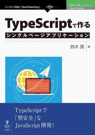TypeScriptで作るシングルページアプリケーション