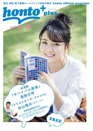 [無料]honto+(ホントプラス)vol.56 2018年4月号
