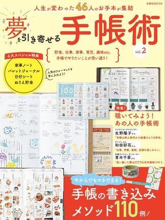 夢を引き寄せる手帳術vol.2