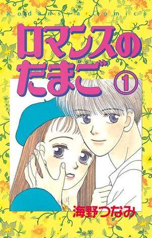 ロマンスのたまご 分冊版(1)