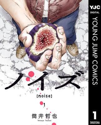 ノイズ【noise】 1
