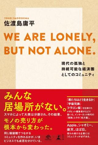 """WE ARE LONELY, BUT NOT ALONE. ~現代の孤独と持続可能な経済圏としてのコミュニティ~"""