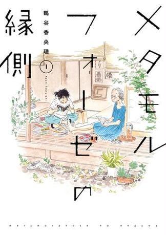 【期間限定価格】メタモルフォーゼの縁側(1)(カドカワデジタルコミックス)
