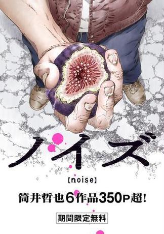 ノイズ【noise】 筒井哲也6作品350P超!